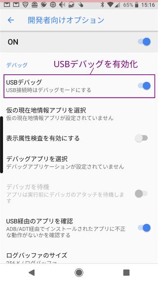 USBデバッグをON