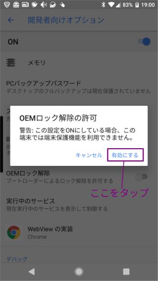 OEMロック解除の有効化確認