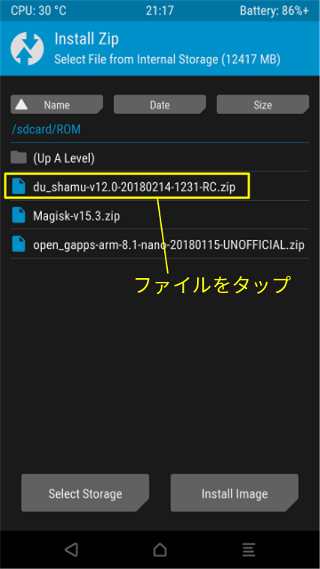 TWRP Installファイル選択