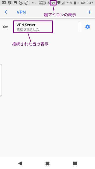 Android - ネットワーク - VPN一覧3