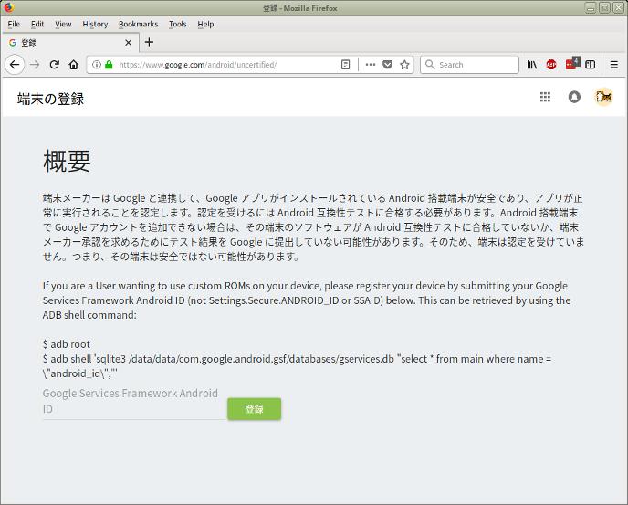 非認証デバイスを登録するためのGoogleサイト