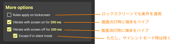 KinScreen - 追加オプション