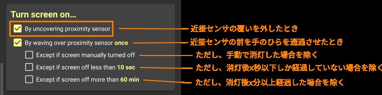 KinScreen - 画面オン
