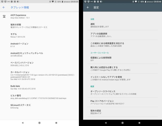 Nexus 7 (2013)の端末認証状態