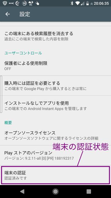 Playストアでの端末認証状態表示