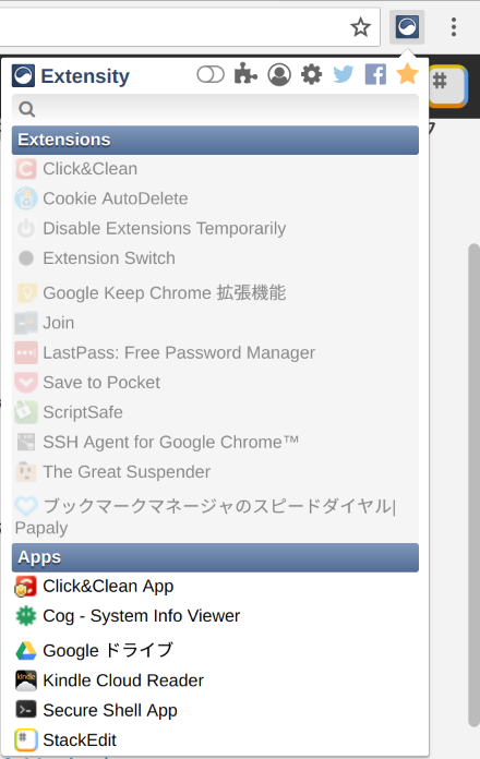 Chromium - 拡張機能 - Extensity - オフ