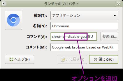 Chromium - ランチャ - オプション追加