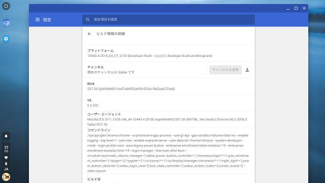 Chromium OS - ビルド情報