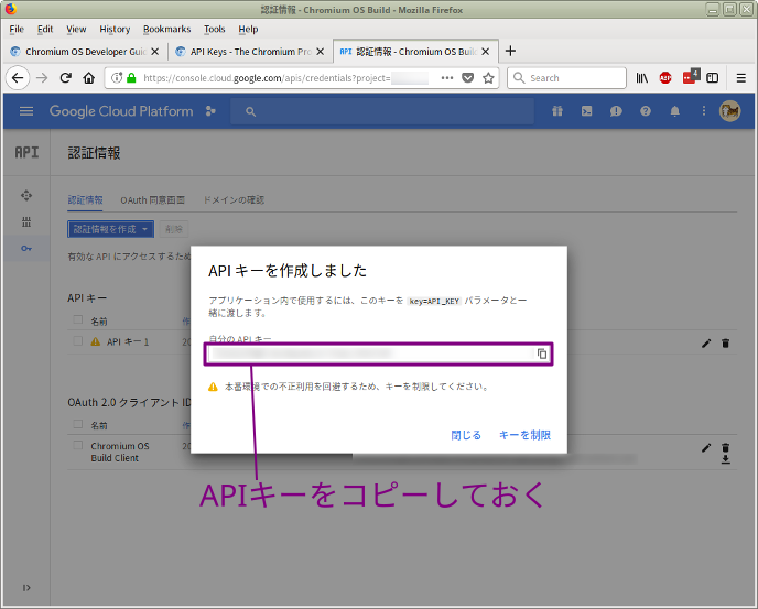 Google Cloud Platform Console - APIとサービス - 認証情報 - APIキー表示