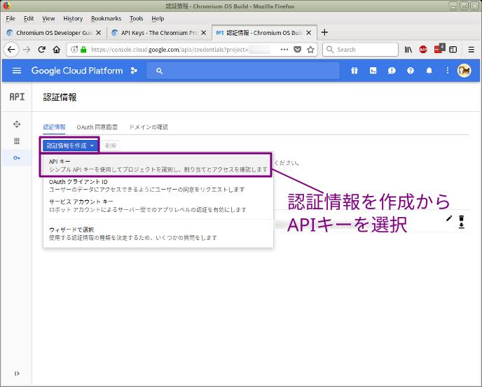 Google Cloud Platform Console - APIとサービス - 認証情報 - APIキー