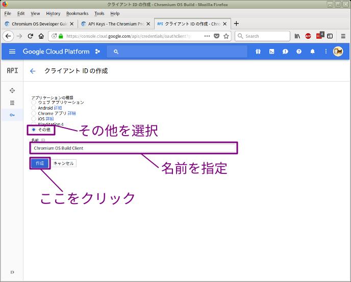 Google Cloud Platform Console - APIとサービス - 認証情報 - クライアントID設定