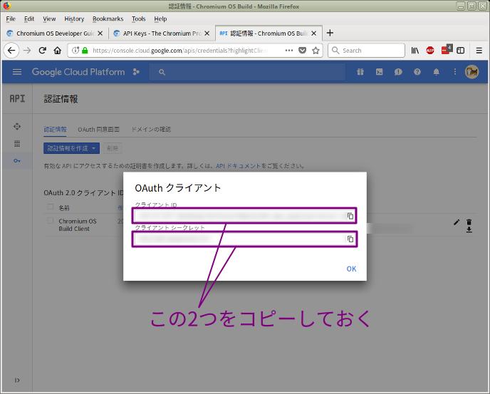 Google Cloud Platform Console - APIとサービス - 認証情報 - クライアントID表示