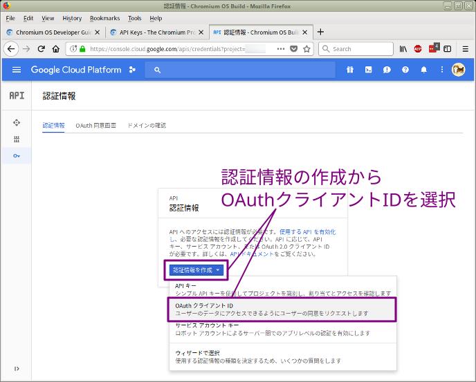 Google Cloud Platform Console - APIとサービス - 認証情報 - クライアントID