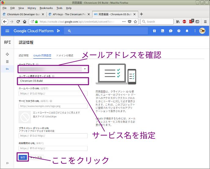 Google Cloud Platform Console - APIとサービス - 認証情報 - 同意画面設定