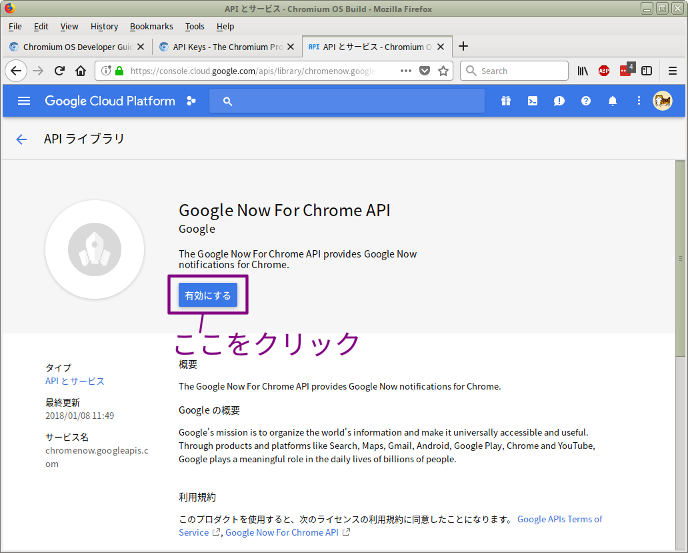 Google Cloud Platform Console - APIとサービス - ライブラリ - 有効化