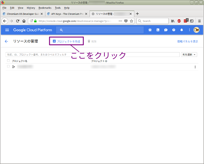 Google Cloud Platform Console - IAMと管理 - リソースの管理 - プロジェクト一覧