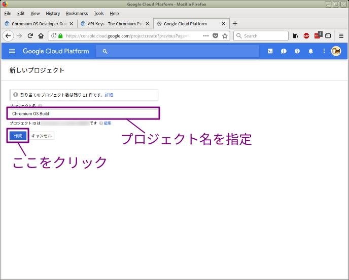 Google Cloud Platform Console - IAMと管理 - リソースの管理 - 新規プロジェクト