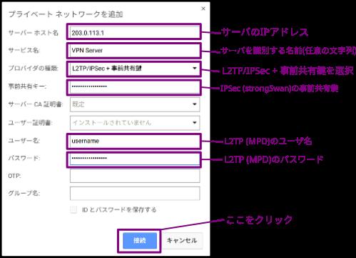 Chromium OS - ネットワーク - プライベートネットワークの追加