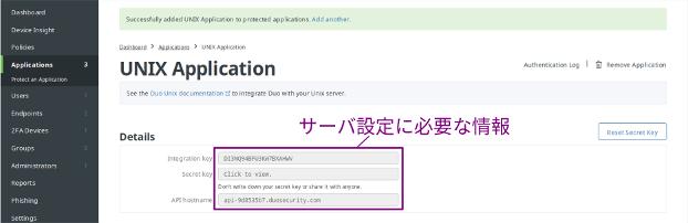 UNIX Applicationの保護に必要な情報