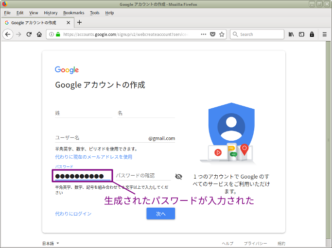Firefox - アドオン - Secure Password Generator - 入力