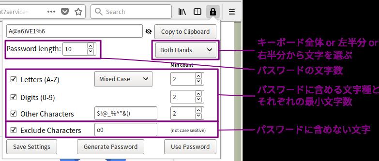 Firefox - アドオン - Secure Password Generator - 設定