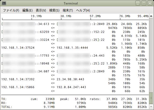 FreeBSD - iftop -  ポート番号表示