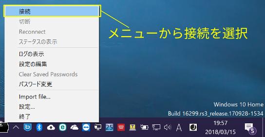 OpenVPN GUIアイコンを右クリック