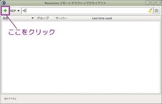 Remmina起動画面