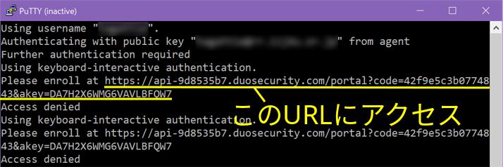 SSHクライアントからの初回アクセス